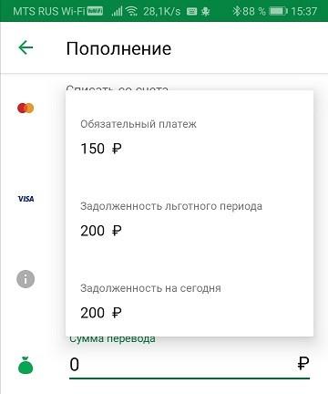 Внесение платежа по кредитной карте Сбербанка