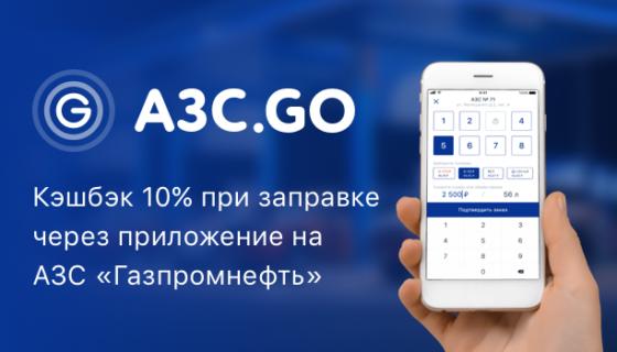 10% кэшбэка по картам Мир на заправках Газпромнефти через приложение АЗС.GO
