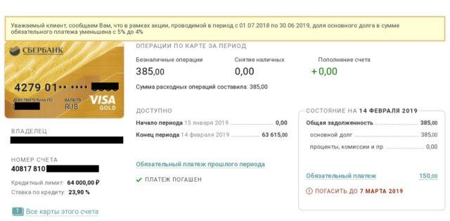 Выписка по кредитке Сбербанка в почте