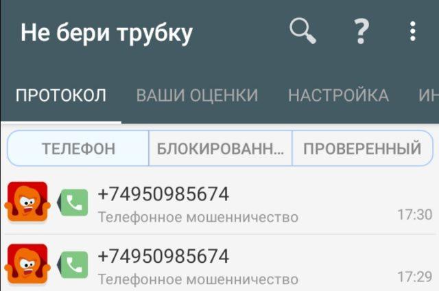 +7-4950985674