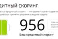 кредитный рейтинг в ОКБ = 956