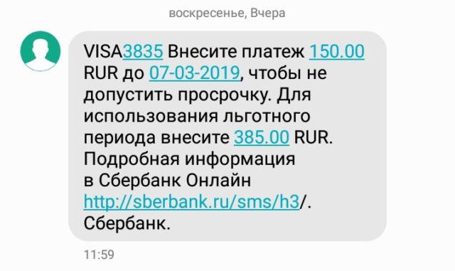 СМС-выписка по кредитной карте Сбербанка