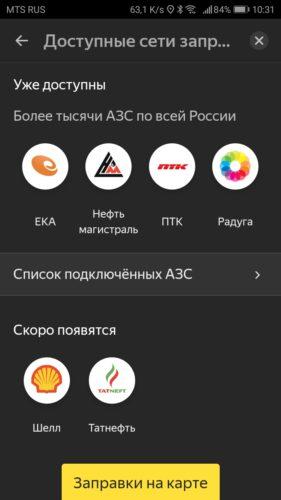 Заправки через Яндекс.Навигатор