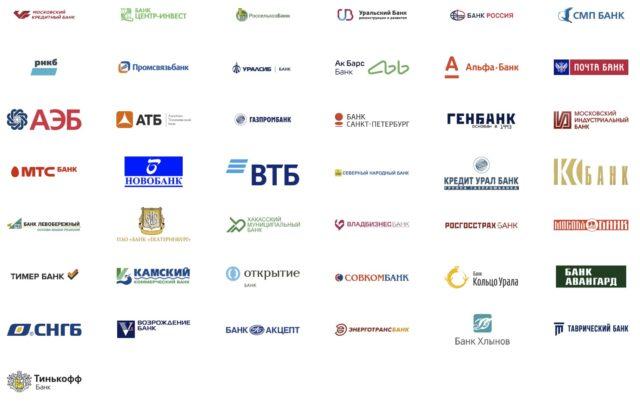 Банки, поддерживающие Mirpay