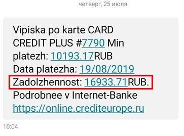 очередная СМС-выписка по кредитной карте КЕБ