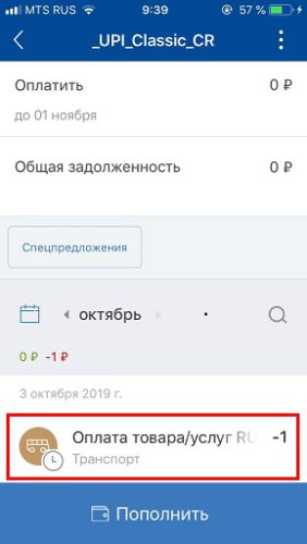Аэроэкспресс за 1 рубль