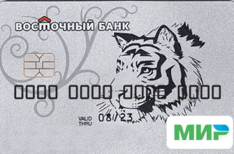 Карта МИР банка Восточный