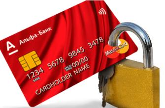 Безопасность средств в Альфа банке
