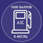 1000 баллов АЗС