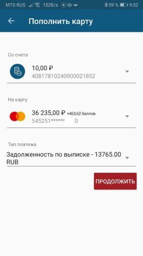 Пополнение кредитной карты с текущего счета - Кредит Европа Банк
