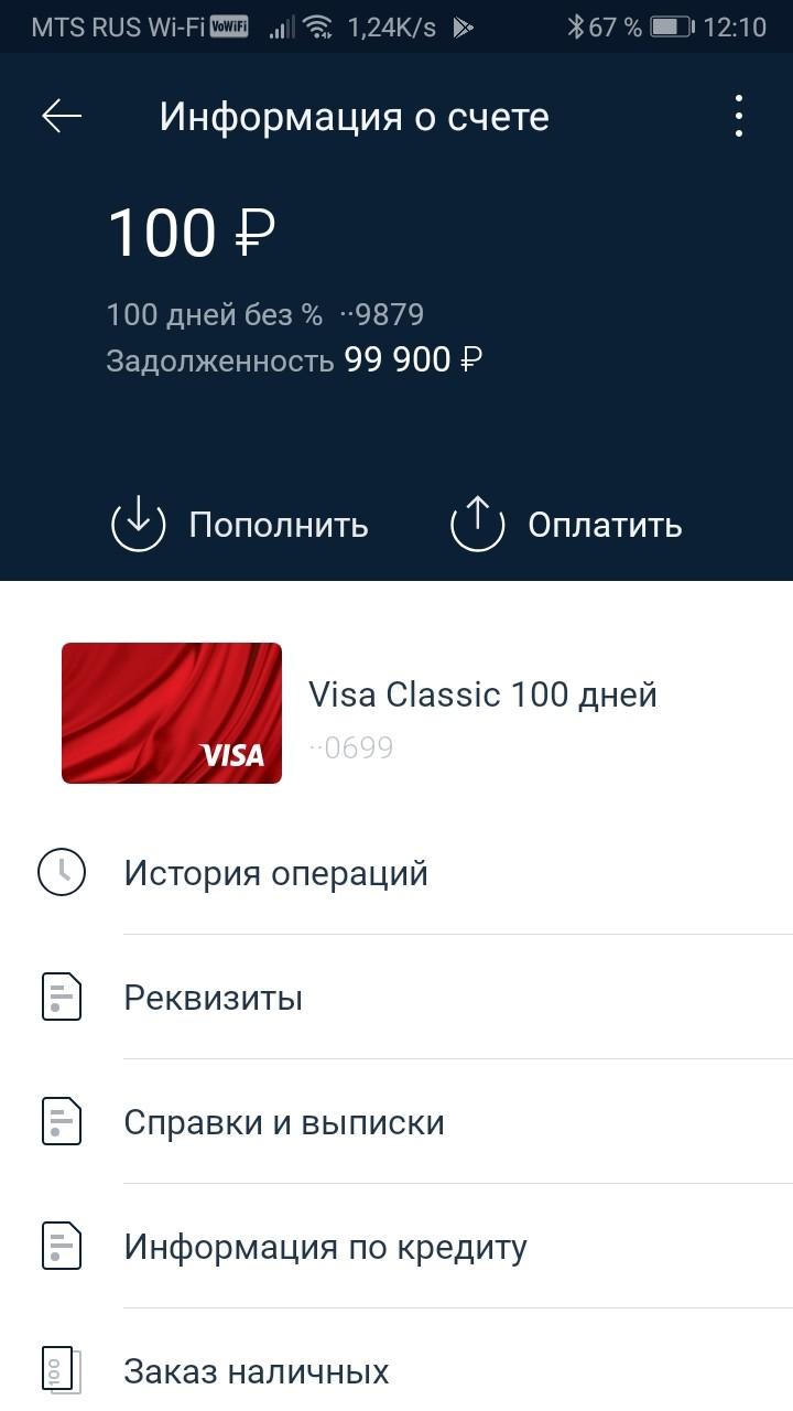 банк зенит заявка