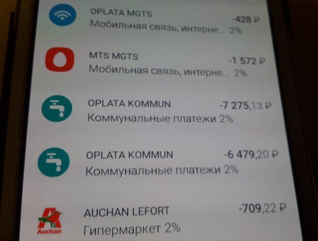 2% кэшбэка на всё, Альфа-карта с преимуществами