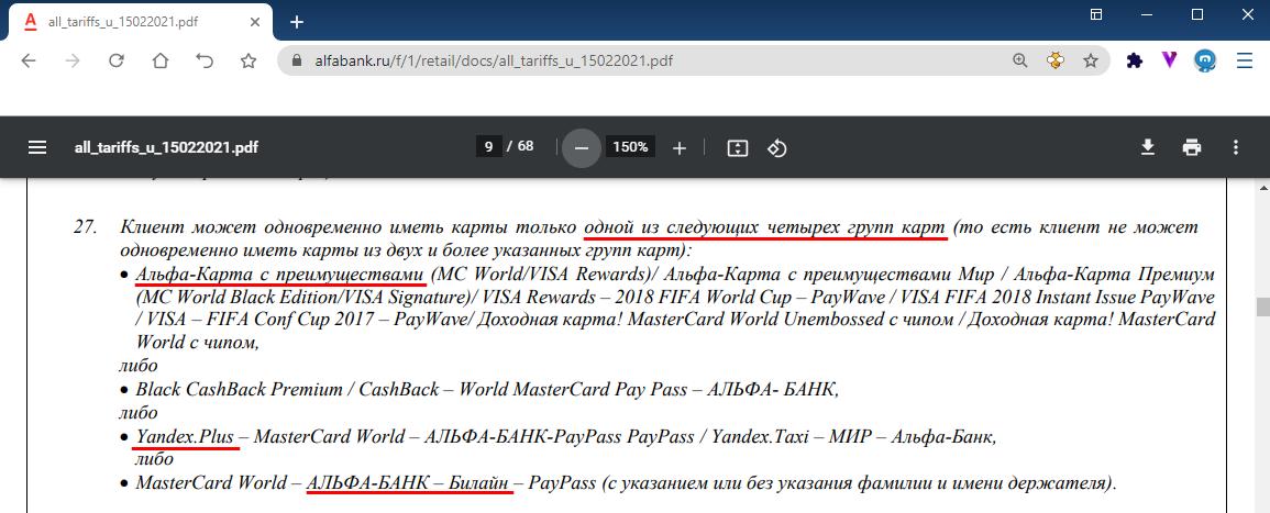 Нельзя одновременно иметь Альфа-карту с преимуществами и карту Яндекс.Плюс
