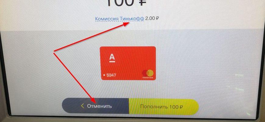 Комиссия за пополнение карты другого банка в банкомате Тинькофф
