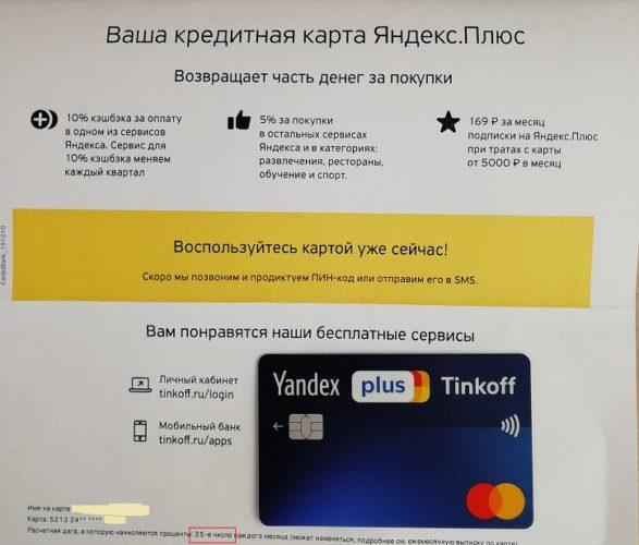 Лист с кредитной картой Яндекс.Плюс от Тинькофф. Внизу расчетная дата