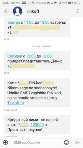 SMS по вручению кредитки Тинькофф Яндекс.Плюс