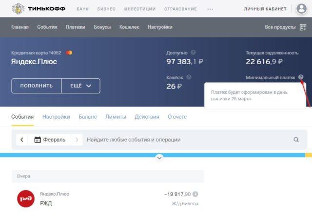 Яндекс плюс - кредитная карта от Тинькофф и кэшбэк деньгами