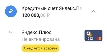 Кредитка Яндекс.Плюс одобрена, ждем встречи