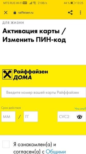Активация карты Райффайзен банка Кэшбэк