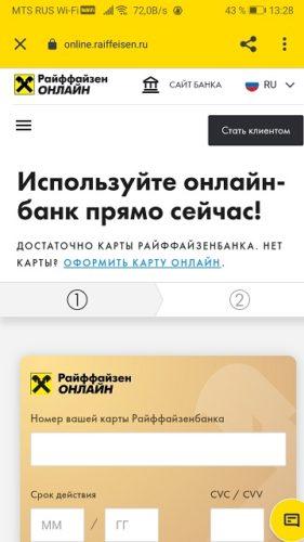 Онлайн приложение Райффайзенбанка, регистрация по номеру карты