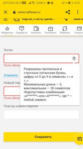 Установка логина и пароля на мобильный банк Райффайзенбанка