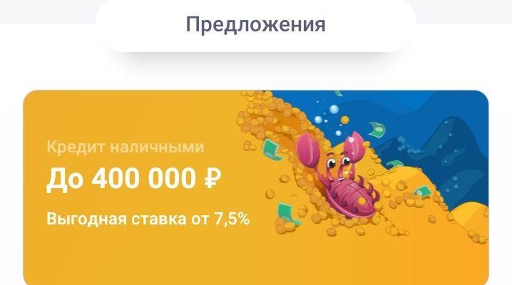 Предложение мгновенного кредита в личном кабинете банка