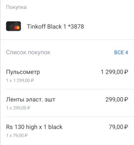 чек со списком покупок в личном кабинете в банке Тинькофф
