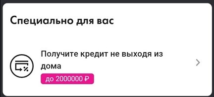 Предложение взять кредит онлайн в Райффайзенбанке на 2 млн