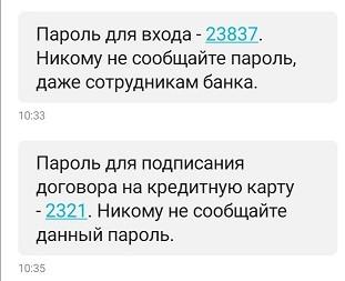 SMS при получении карты Билайн 100 дней