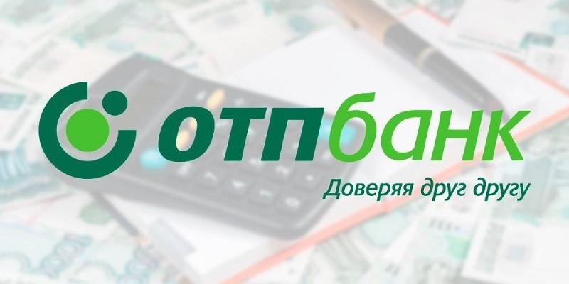 Доверяете ОТП-банку?