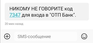 SMS ОТП-банка для входа в личный кабинет