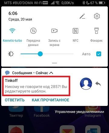 Push-уведомление от Тинькофф на смартфоне