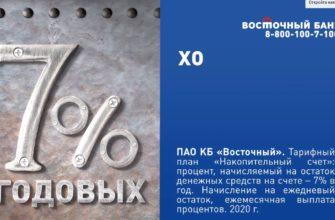 Накопительный счет 7% банк Восточный