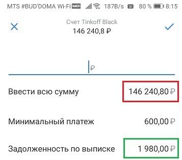 Ловушка при внесении платежа на кредитку Tinkoff в мобильном приложении