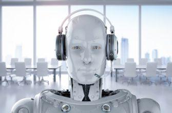 Роботы вместо операторов