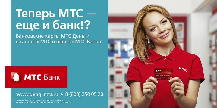 МТС - еще и банк?