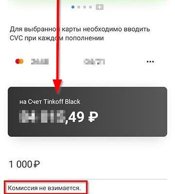 Пополнение Тинькофф с карты Сбербанка без комиссии