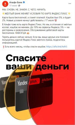 Альфа-банк троллит Тинькова по карте Яндекс Плюс