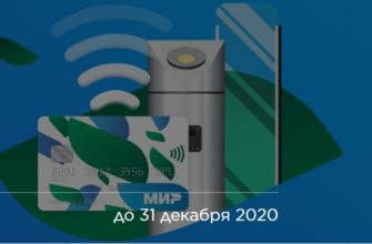 Mirpay в метро - скидка 20 рублей