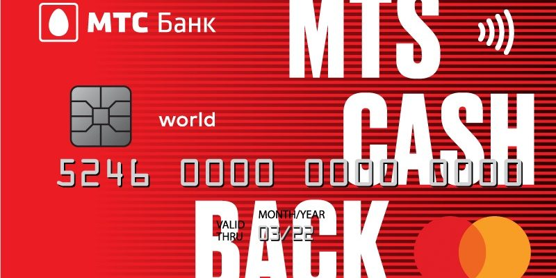 Карта МТС CashBack