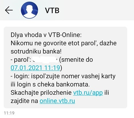 СМС с временным паролем для первого входа в ВТБ-онлайн