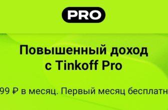 Подписка Tinkoff Pro