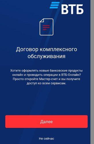 Согласие на комплексное банковское обслуживание ВТБ