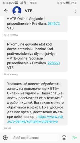 Отказ ВТБ-онлайн