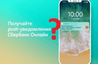 SMS или Push?