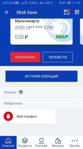 Главная страница приложения ВТБ онлайн