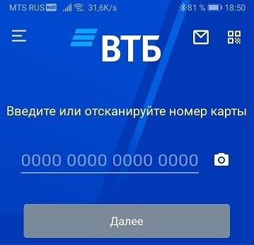 Первый запуск ВТБ-онлайн