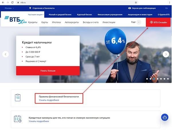 Как правильно войти в интернет-банк ВТБ-онлайн