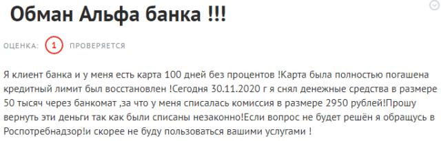 Альфа-банк - 100 дней без процентов, кредитная карта для снятия наличных