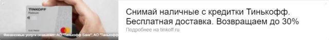 Баннер-провокация Тинькофф